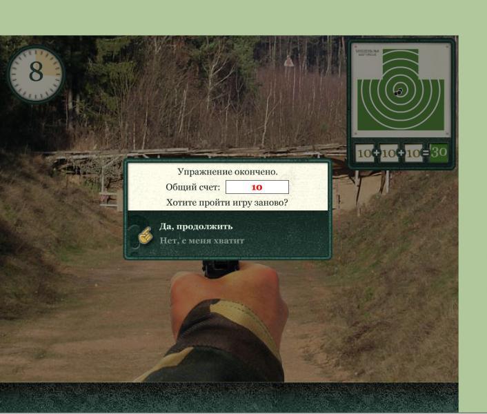 Addictive shooting game-screen-shot-2013-02-10-10.59.34-pm.jpg